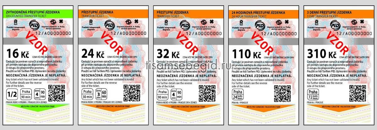 Общественный транспорт в Праге (билеты, расписание)